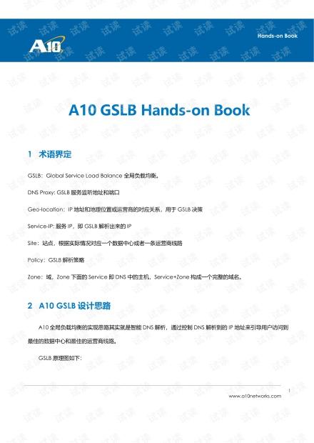 A10负载均衡应用交付-GSLB