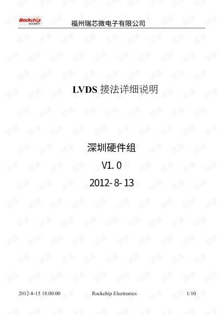 LVDS应用详细说明_V1.0.pdf