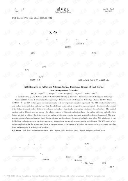 煤表面硫与氮官能团低温氧化规律XPS技术研究
