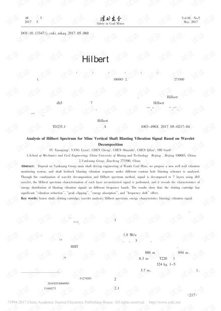 小波分解下煤矿立井爆破振动信号Hilbert谱分析