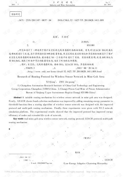 矿井采空区无线传感器网络路由协议研究
