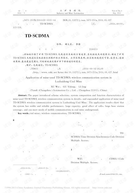 矿用TD-SCDMA无线通信系统在绿水洞煤矿的应用