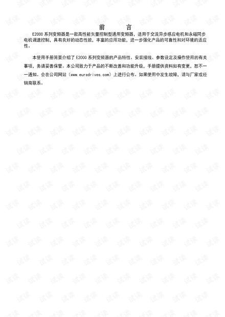 欧瑞EURA—E2000.pdf