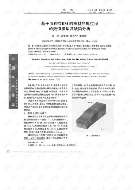 基于DEFORM的棒材热轧过程的数值模拟及缺陷分析.pdf