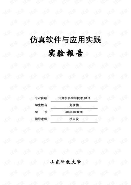 仿真软件与应用实践1 MATLAB基础实验报告.pdf