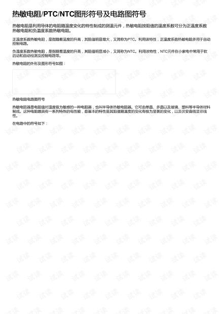 热敏电阻/PTC/NTC图形符号及电路图符号