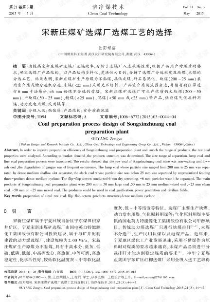 宋新庄煤矿选煤厂选煤工艺的选择