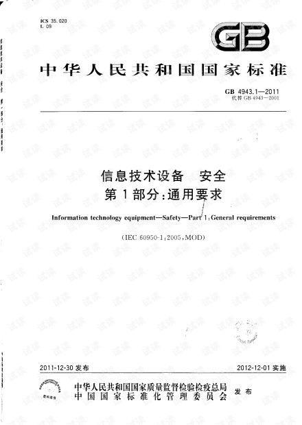 信息技术设备 安全 第1部分:通用要求GB 4943.1-2011.pdf
