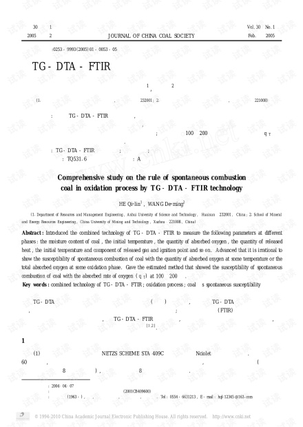 TG-DTA-FTIR技术对煤氧化过程的规律性研究