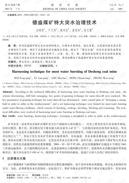 德盛煤矿特大突水治理技术