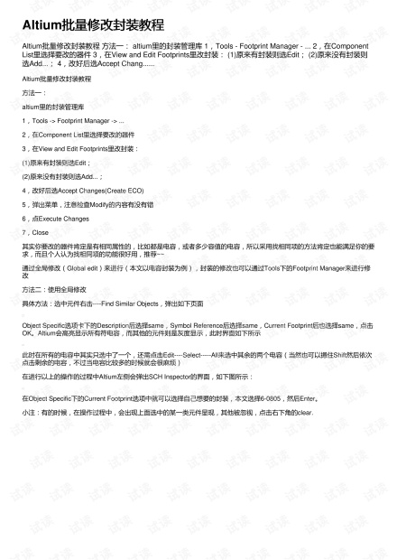 Altium批量修改封装教程