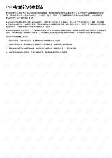 PCB电镀锌的特点叙述