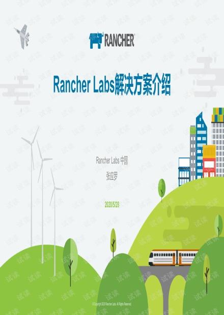 20200422 Rancher Labs解决方案介绍-v1.1.pdf