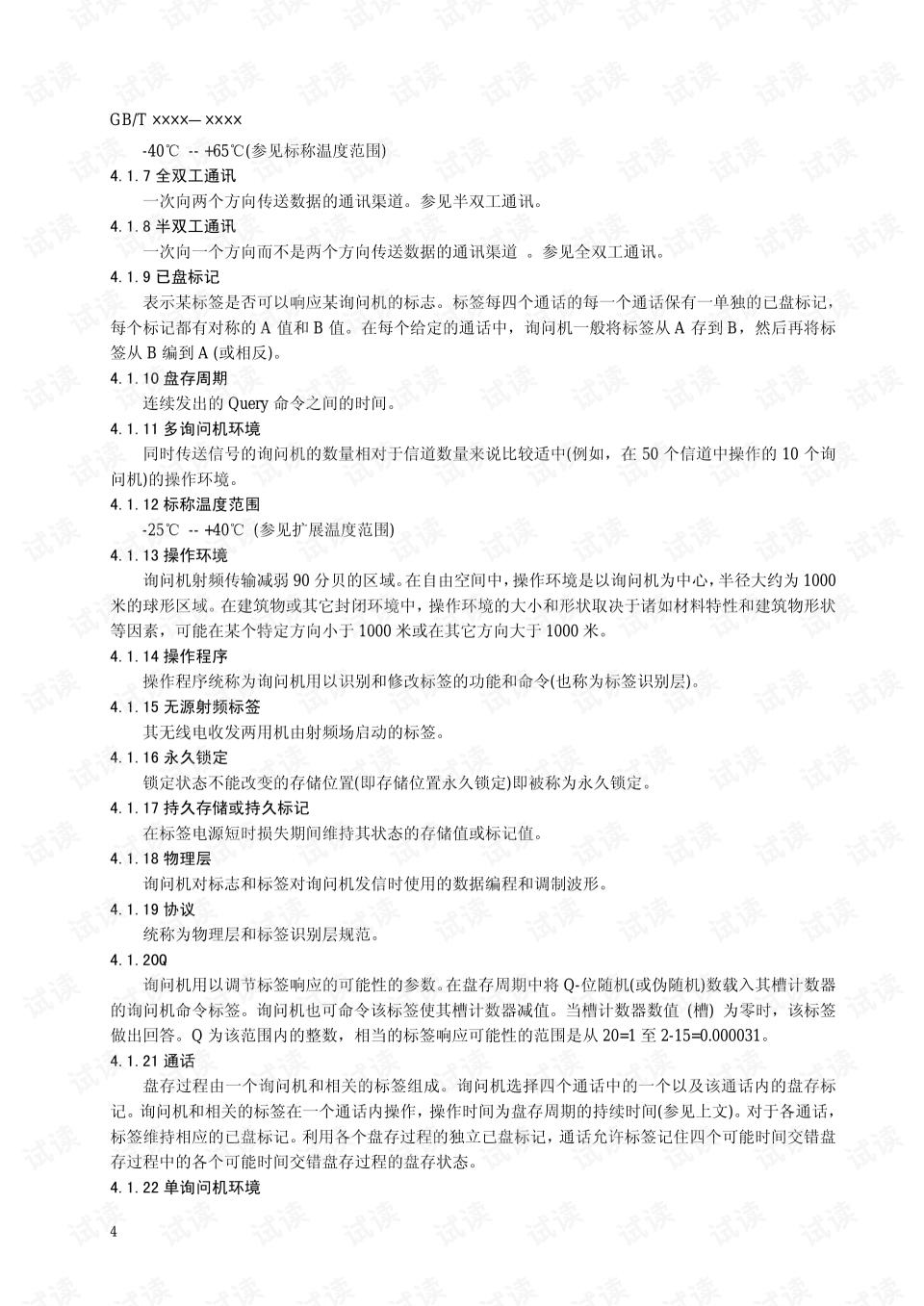 iec 60335 1 中文 版 pdf