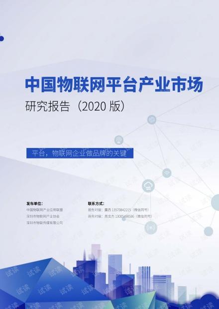 中国物联网平台产业市场调研报告(2020版).pdf