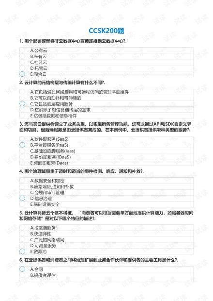 CCSK 200.pdf