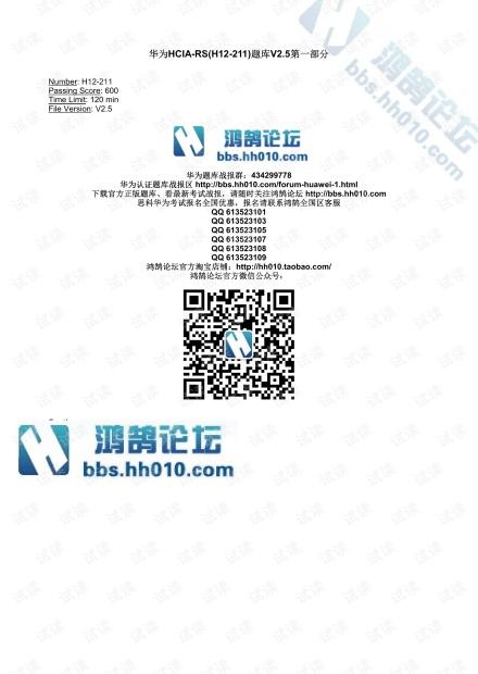 华为HCIA-RS(H12-211)题库V2.5(1)