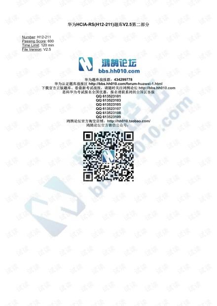 华为HCIA-RS(H12-211)题库V2.5(2)