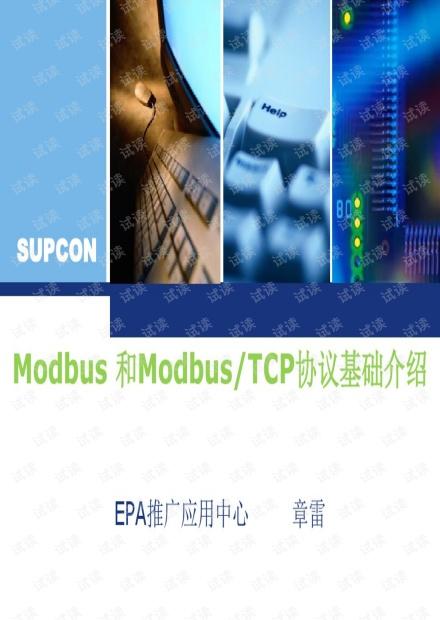 Modbus-MODBUS-TCP-协议解析.pdf