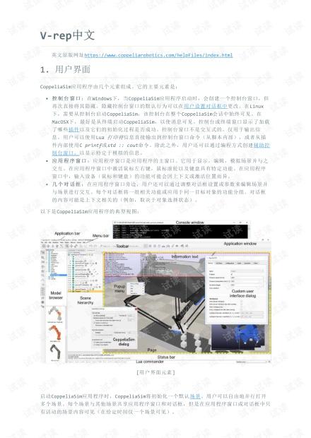 V-rep中文.pdf