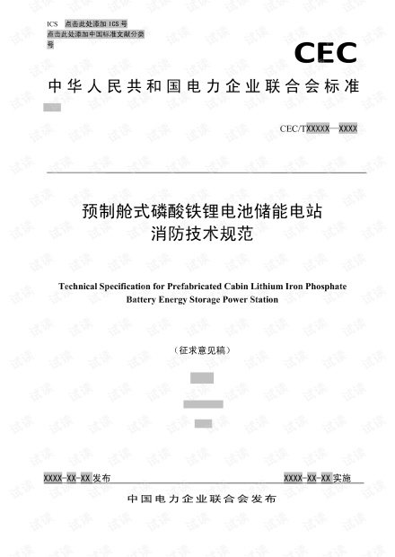 TCEC_xxx-2020 预制舱式磷酸铁锂电池储能电站消防技术规范.pdf