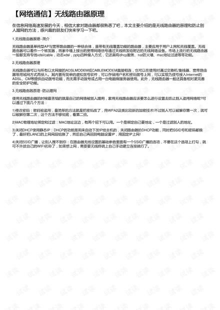 【网络通信】无线路由器原理