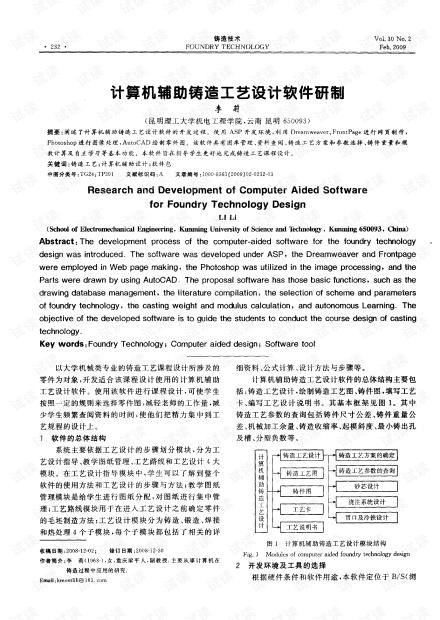 计算机辅助铸造工艺设计软件研制