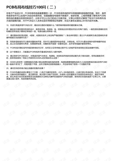 PCB布局布线技巧100问(二)