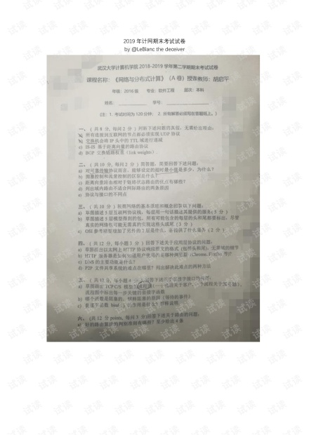 武汉大学2019年计网期末考试试卷