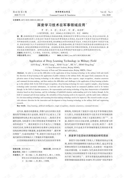 深度学习技术在军事领域应用.pdf