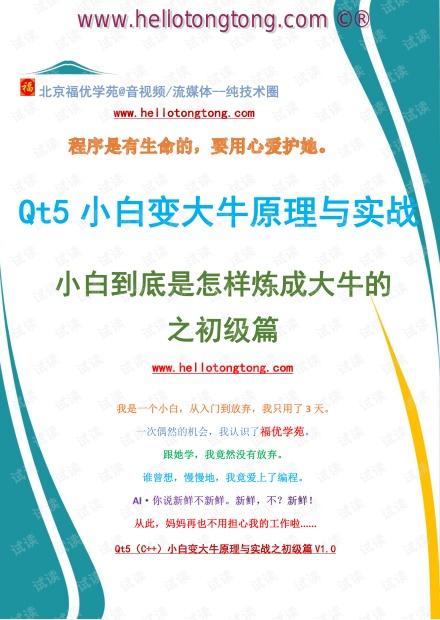 福优林@Qt5小白变大牛初级篇word---第10章.pdf
