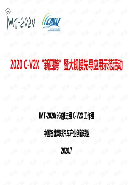 "2020 C-V2X""新四跨""暨大规模先导应用示范活动.pdf"