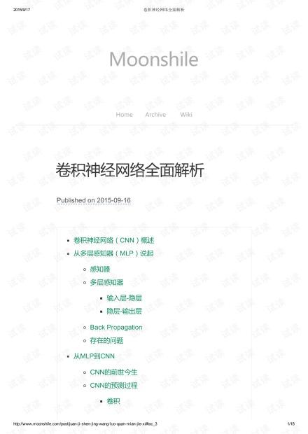 卷积神经网络全面解析.pdf
