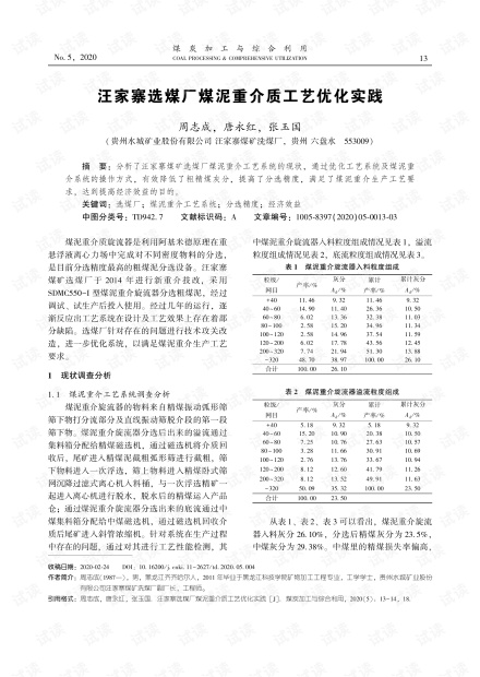 汪家寨选煤厂煤泥重介质工艺优化实践