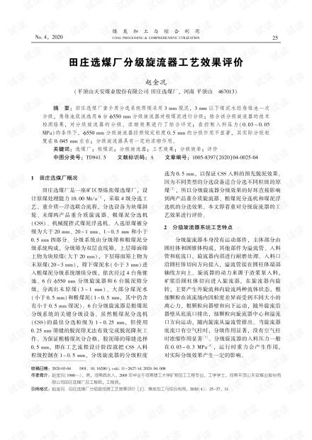 田庄选煤厂分级旋流器工艺效果评价