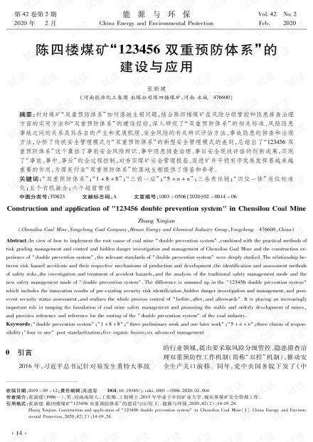 """陈四楼煤矿""""123456双重预防体系""""的建设与应用"""
