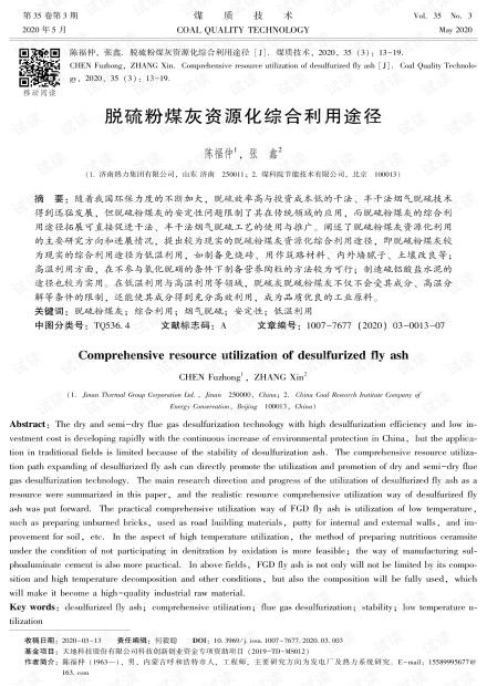 脱硫粉煤灰资源化综合利用途径