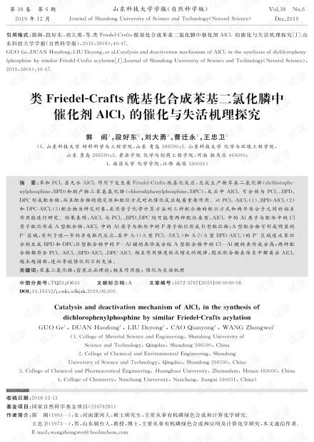 类Friedel-Crafts酰基化合成苯基二氯化膦中催化剂AlCl3的催化与失活机理探究