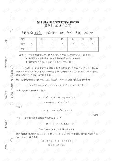 第1-10届全国大学生数学竞赛(数学类)预赛试题参考解析汇总.pdf