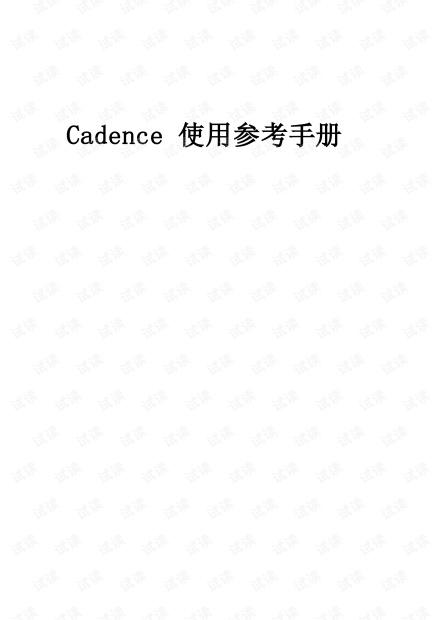 很实用的Cadence使用参考手册 共388页.pdf