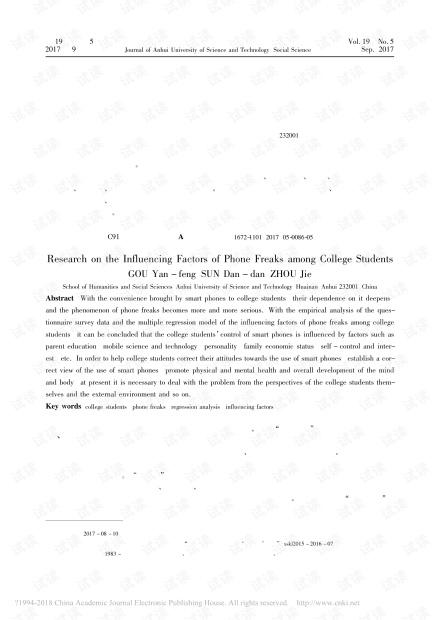 大学生手机控影响因素研究
