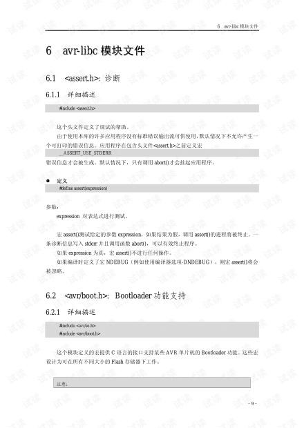 AVR库参考手册.pdf