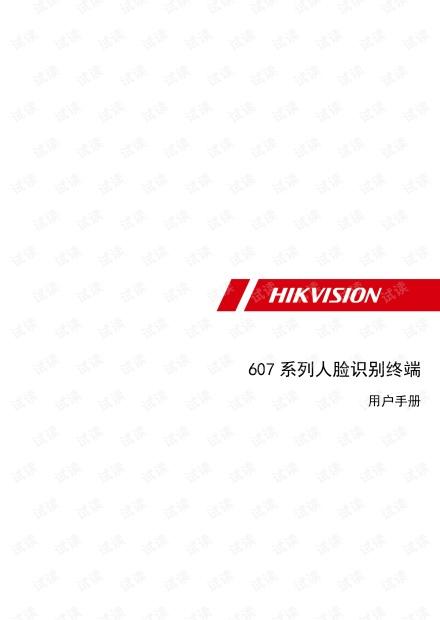 UD12807B-A_【中文标配】_DS-K1T607人脸识别终端_用户手册_V1.0.pdf