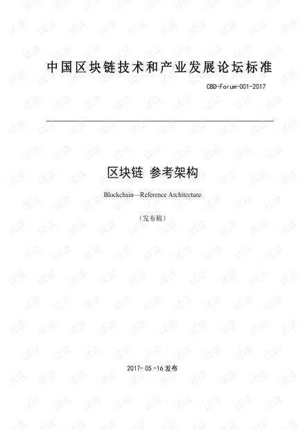 区块链-参考架构.pdf