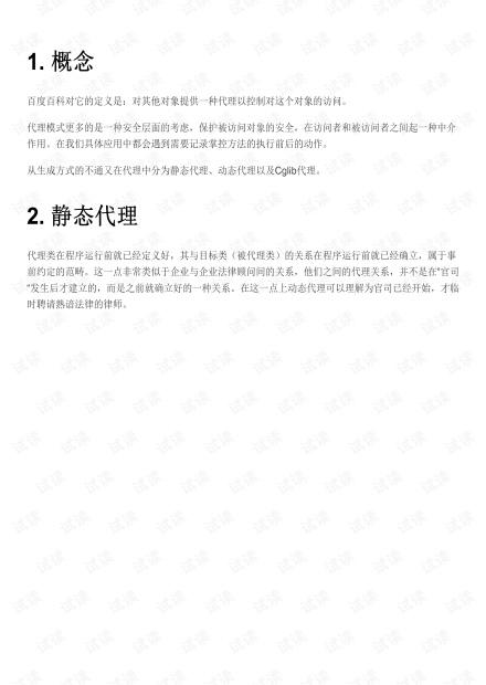 浅析Java设计模式【3】——代理.pdf