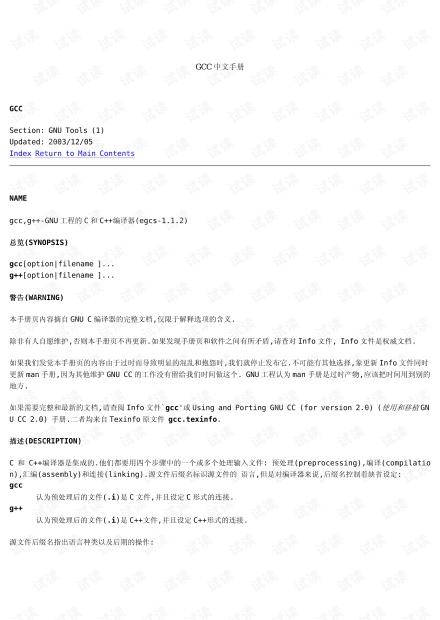 gcc中文手册 pdf 高清晰