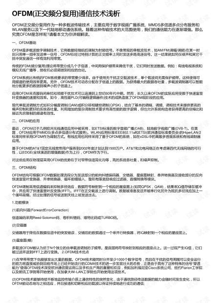 OFDM(正交频分复用)通信技术浅析