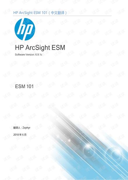 ESM基本概念(ESM_101_6.9.1 中文翻译).pdf