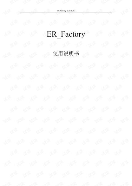 ER_Factory操作说明书.pdf