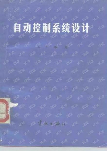 自动控制系统设计(王广雄)